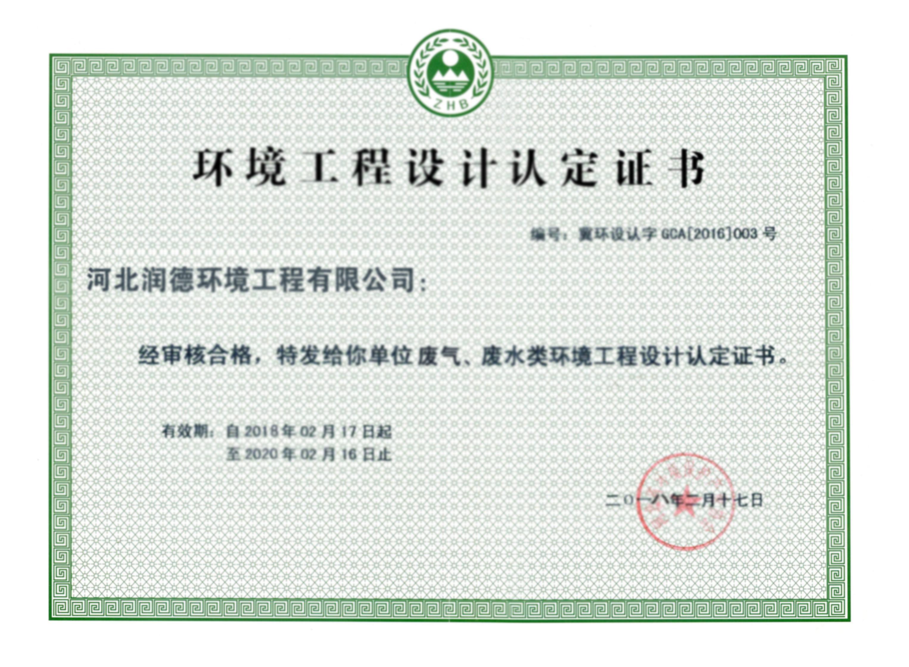 伟德备用处理bv伟德网址厂家荣誉证书